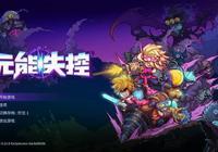 Roguelike遊戲界的黑魂——《元能失控》