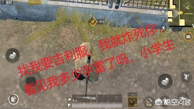 """《刺激戰場》小學生玩家向隊友索要吉利服不成反被""""炸車"""",你認為究竟是誰錯了?"""