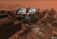 《永恆都市3》評測:高自由度冒險獵殺TPS網遊