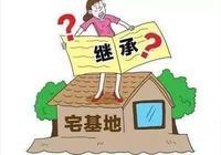 戶口遷入城市的子女能夠繼承農村父母的宅基地嗎?繼承?不繼承?