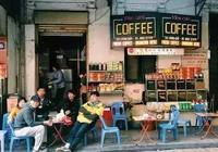 世界咖啡之旅——越南咖啡
