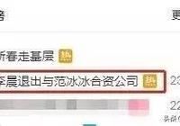 """范冰冰被推下神壇,和李晨""""一刀兩斷"""",母親接手估值7億資產!"""