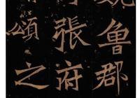 楷書十大碑帖,你認為哪一個是代表楷書最高水平的,當為後世楷模