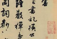 寫完這幅字不久,趙孟頫離開了人世