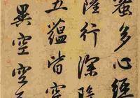 趙孟頫流傳700餘年的真跡般若波羅蜜多心經,孤本存世難得一見