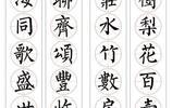 柳體是指唐朝一位大書法家柳公權對聯七字,四大楷書最喜歡柳體了