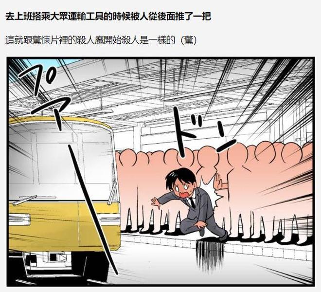 哈哈哈腦洞巨大!日本一位漫畫家畫出了,被迫害妄想症患者的一天