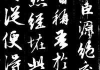 趙孟頫行草《與山巨源絕交書》反色圖,最適宜學書者臨摹之用