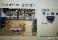 《京都學派和東洋史學京都學派》