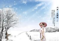"""抒情聯出聯:""""雪不盡何來生機?"""",邀友對句!"""