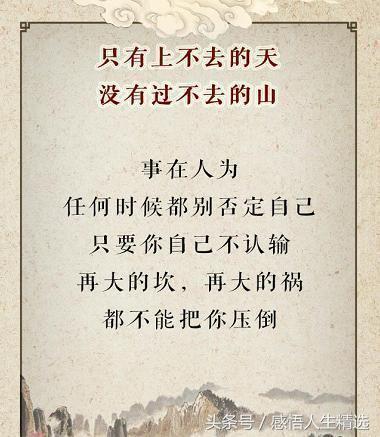 老祖宗留下來的金句:門前有馬非為富,家中有人不算窮(經典)