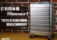 小米米家90分全金屬登機箱圖評 品質不輸Rimowa