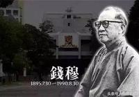 中國近現代史上八大歷史學家