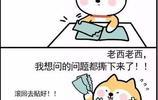 柴犬漫畫:《老弟,去給我買4個包子回來!》