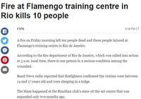 足壇悲劇!巴西一場大火致10名小球員死亡 年齡在14至17歲之間