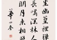 民國著名書法家華世奎軼事和書法集 氣魄雄偉,骨力開張 佳作欣賞