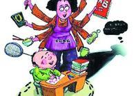 怎麼看待全職媽媽?