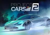 《賽車計劃2》中文限定版特典內容公佈 買遊戲就送GTR!