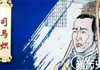 晉懷帝司馬熾被毒死 晉愍帝司馬鄴投降後被殺