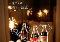 生日快樂!可口可樂131歲