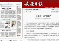 """安慶日報:還安慶一片""""綠肺"""""""