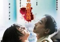 """香港電影惡人系列之任達華!暴力任達華變態""""虐待""""張靜初!"""
