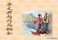 劉旦宅連環畫《卓文君與司馬相如》