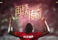 再續傳奇!廣州恆大淘寶俱樂部宣佈穆裡奇迴歸!