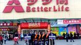 盤點四家中國人自己的超市:真正的中國品牌,一點也不比外國的差