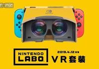《任天堂Labo VR套裝》將於4月12日發售 中文版同步推出