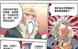 鬥破蒼穹漫畫版第四回 不解風情