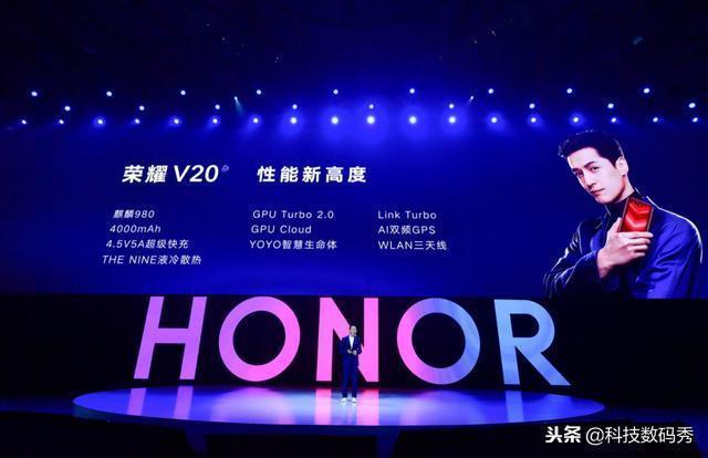 榮耀V20發佈,你的超級遊戲機終於來了!