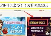 蔡徐坤粉絲要求騰訊道歉,直言懷疑DNF官方故意嘲諷,對此你怎麼看?