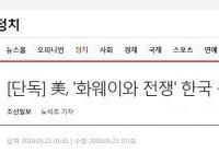 """美國多次要求加入""""反華為戰役""""韓國糾結擔憂"""