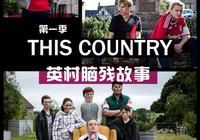 不拍紀錄片的BBC,拍出的傻X劇真的又喪又好笑
