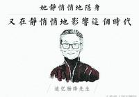 關於楊絳和《楊絳傳》