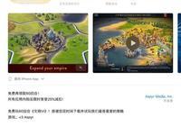一個端遊策略遊戲《文明》,網上說平板可以玩,華為,蘋果,或其它哪款設備更適合這遊戲?