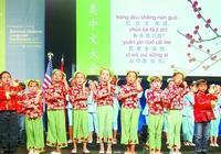 第十屆全美中文大會在休斯敦舉行