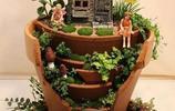 迷你花園屬於你自己童話王國