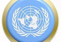 聯合國的世界地圖上為什麼只標註了北京、上海、南京、重慶這四個中國城市呢?還有其他的版本嗎?