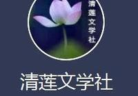 清蓮文學社 同題詞牌-惜瓊花 七夕