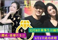 """林峰求婚成功?港媒爆料林峰、張馨月好事將近,""""準峰嫂""""上線"""