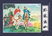 「原創連環畫」中國文化出版社《諸葛亮全集》(12冊)封面欣賞