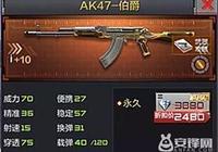 穿越火线枪战王者中.ak-47伯爵好不好用?