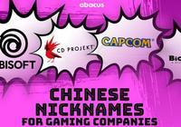 國人給遊戲公司起的外號,終於也傳到國外了!這些梗你都懂嗎?