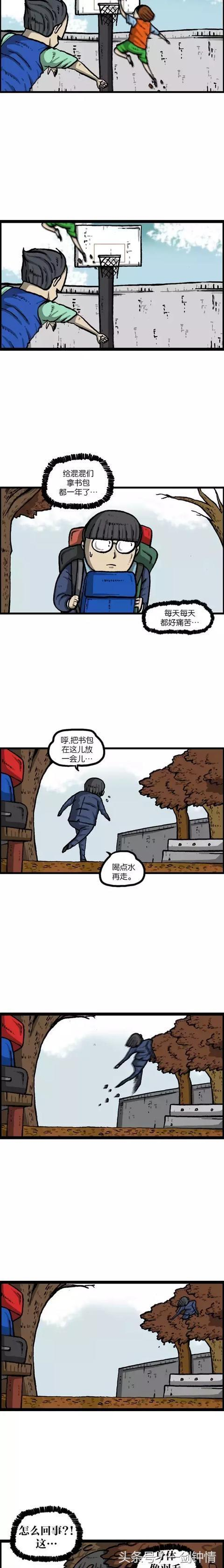 「趙石漫畫」蹦蹦床