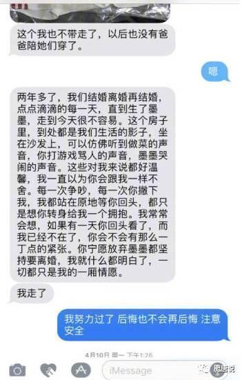 肥唐說:劉洲成出軌後首次發文,說的話卻讓網友很吃驚
