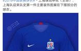 上海綠地申花2019賽季主場球衣揭曉,大家覺得這款球衣如何呢
