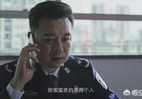 《破冰行動》馬雲波為什麼和林耀東通電話時,總會錄音?又為何急於勸李飛離開東山?