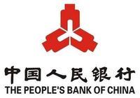 2017中國人民銀行克什克騰旗支行招聘信息